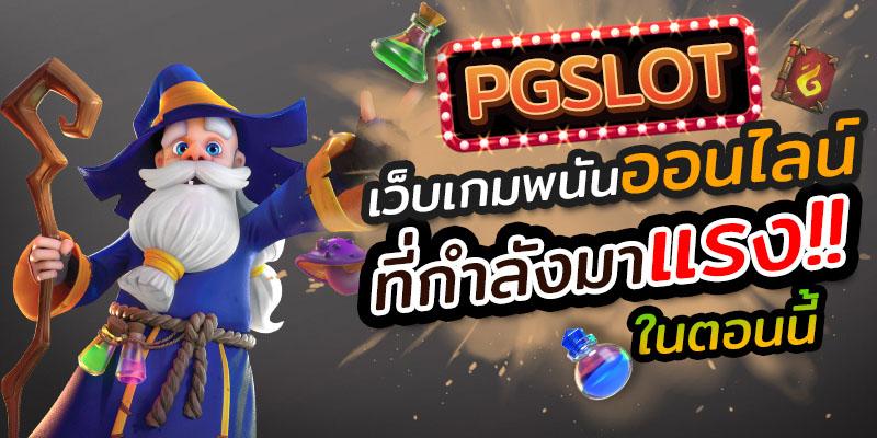 PGSLOT เว็บเกมพนันออนไลน์ที่กำลังมาแรงในตอนนี้!