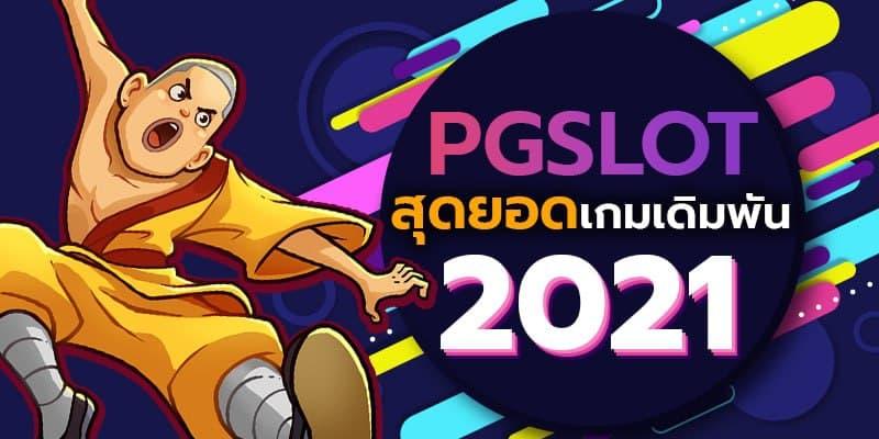 PG SLOT สุดยอดเกมเดิมพัน 2021